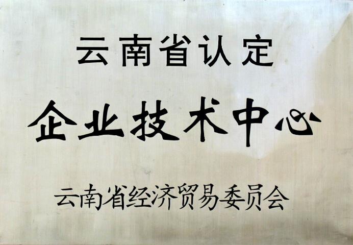 云南省认定企业技术中心