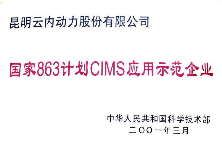 国家863计划CIMS应用示范企业